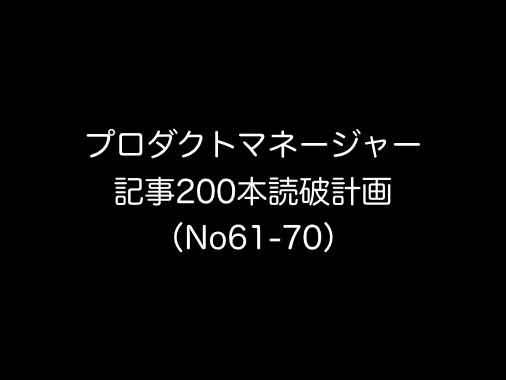 プロダクトマネージャー記事61-70